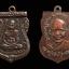 เหรียญ รุ่น3 บล็อคแขนแตก หลวงปู่ทวด วัดช้างให้ จ.ปัตตานี ปี2504 สุดยอดประสบการ thumbnail 3
