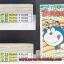 Doraemon Plus 1-6 จบ thumbnail 1