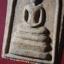 พระสมเด็จหลังอนุสาวรีย์ยุทธหัตถี ดอนเจดีย์ สุพรรณบุรี thumbnail 4