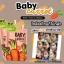 ครีมแครอท Baby carrot thumbnail 8