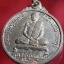 เหรียญหลวงปู่กรัก วัดอัมพวัน จ.ลพบุรี รุ่นสร้างมณฑป ปี2535 thumbnail 3