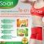So-ar โซอา ผลิตภัณฑ์ลดน้ำหนักสูตร 1 : Block & Bern (กล่องส้ม) thumbnail 9