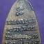 เหรียญหลวงปู่ทวดหลังหนังสือ ปี 08 รุ่น 1 พิมพ์ก้ามปู thumbnail 5
