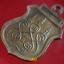 เหรียญเสมาเล็กหลวงพ่อก้อน วัดห้วยสะแกราช ปี 2516 อ.ปักธงชัย โคราช thumbnail 6