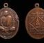 เหรียญหลวงพ่อบท ขันฺติโก วัดวังตอสามักคีธรรม อุตรดิตถ์ ปี2522 thumbnail 3
