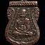 เหรียญ รุ่น3 บล็อคแขนแตก หลวงปู่ทวด วัดช้างให้ จ.ปัตตานี ปี2504 สุดยอดประสบการ thumbnail 1