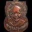 เหรียญ รุ่น3 บล็อคแขนแตก หลวงปู่ทวด วัดช้างให้ จ.ปัตตานี ปี2504 สุดยอดประสบการ thumbnail 2