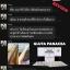 กลูต้าพานาเซีย บายแป้ง 30 แคปซูล GLUTA PANACEA BY PANG thumbnail 17