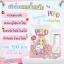 PEPO by MAYZIIO พีโป้ เยลลี่ลดความอ้วน thumbnail 3