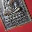 เหรียญ พระพุทธนิลกาฬ หลัง หลวงปู่ทวด วัดม่วงเย็น เพชรบูรณ์ thumbnail 6