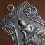เหรียญใบเสมา หลวงพ่อวัดไร่ขิง พระอารามหลวง วัดไร่ขิง ต.ไร่ขิง อ.สามพราน จ.นครปฐม พ.ศ.๒๕๔๙ thumbnail 3