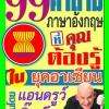 99 คำถามภาษาอังกฤษที่คุณต้องรู้ในยุคอาเซียน