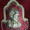 เหรียญหลวงพ่อลมูล วัดเสด็จ ปทุมธานี รศ.200 ปี