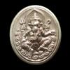 เหรียญพระพิฆเนศ เนื้อเงิน ศิลปินแห่งชาติ จตุพร รัตนวราหะ