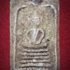 พระสมเด็จวัดเฉลิมพระเกียรติ พิมพ์ 5 ชั้น จ.นนทบุรี