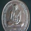 เหรียญหลวงพ่อผล วัดดักคะนน ชัยนาท ปี2530