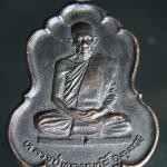 เหรียญรุ่นแรกหลวงปู่ทองฤทธิ์ อุตตโม วัดป่าจันทนิมิต อ.สหัสขันธ์ กาฬสินธ์