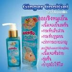 ออยสปาขิงหมู เย็น Ginger Cool Gel by กระชับสัดส่วน