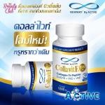 ACTIVE Collavite แอคทีฟ คอลล่าไวท์ ชนิดเม็ดเข้มข้น 1000 mg+