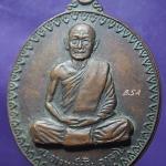 เหรียญพระอาจารย์ฝั้น วัดป่าอุดมสมพร รุ่น17 ปี2514