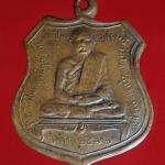 เหรียญเหรียญพระวิสุทธิรังษี (หลวงพ่อเปลี่ยน) วัดไชยชุมพลชนะสงคราม ( วัดใต้ ) จ.กาญจนบุรี รุ่นแรก ปี 2472