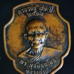 เหรียญหลวงพ่อดำ รุ่นแรก วัดตุยง จ.ปัตตานี ปี 2516 เหรียญประสบการณ์ของ 3 จังหวัดชายแดนภาคใต้