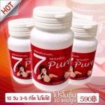 ผลิตภัณฑ์อาหารเสริมเซเว่นเพียว 7pure สูตรปกติ (สีแดง)