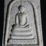 พระสมเด็จหลังรูปเหมือน รุ่นแซยิด 84 ปี 2540 หลวงปู่เรือง อาภัสสะโร วัดเขาสามยอด จ.ลพบุรี