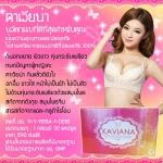 ผลิตภัณฑ์เสริมอาหารคาเวียน่า kaviana