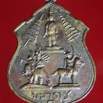 เหรียญมหาราช ๓ มหาลาภ ตาทิพย์ อาจารย์จรูญ