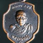 เหรียญหลวงพ่อดำ วัดตุยง จ.ปัตตานี ปี 2522 สภาพสวย (1)