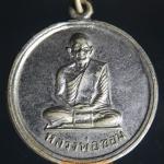 เหรียญหลวงพ่อขอม ปี2507 ที่ระลึกกลับจากอินเดีย วัดไผ่โรงวัว