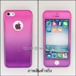 เคสประกบ 360 องศา Twotone iPhone 5/5S/SE