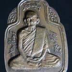 เหรียญ หลวงปู่จันทร์ วัดแสงธรรมบุราราม ปีพ.ศ 2515 จ.สมุทรปราการ
