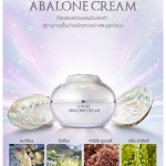 ครีมหอยเป๋าฮื้อ luxury abalone cream หน้าเป๊ะ48 ชม.