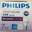 Philips ESS LED 7W Daylight thumbnail 2