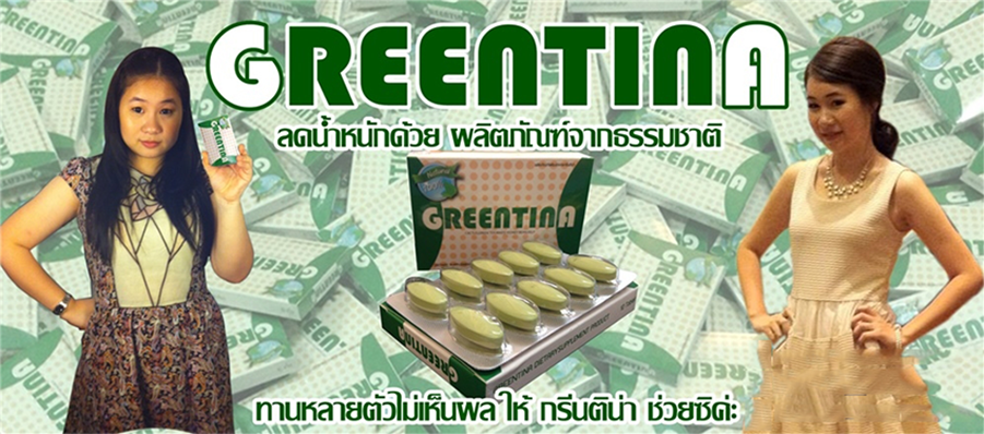 GREENTINA SHOP