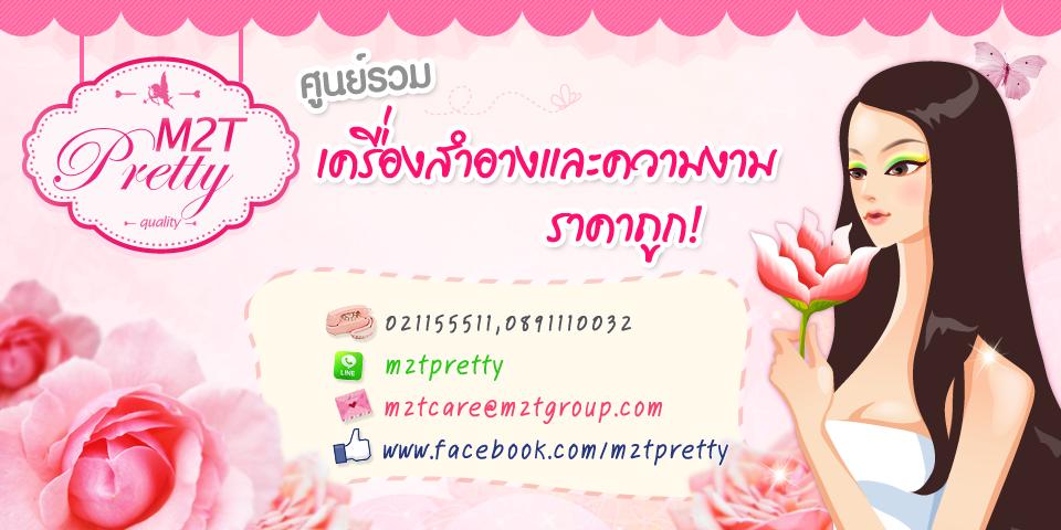 Cover gel ยาลดความอ้วนยันฮี ราคาถูก : M2T Pretty