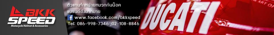 BKKspeed