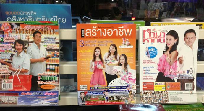 นิตยสาร SMEs สร้างอาชีพ