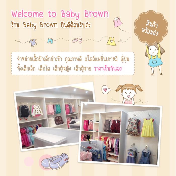 Welcome to Baby Brown ร้าน Baby Brown ยินดีต้อนรับค่ะ สินค้า พร้อมส่ง จำหน่ายเสื้อผ้าเด็กนำเข้า คุณภาพดี สไตล์แฟชั่นเกาหลี ญี่ปุ่น ทั้งเด็กเล็ก เด็กโต เด็กผู้หญิง เด็กผู้ชาย ราคาเป็นกันเอง