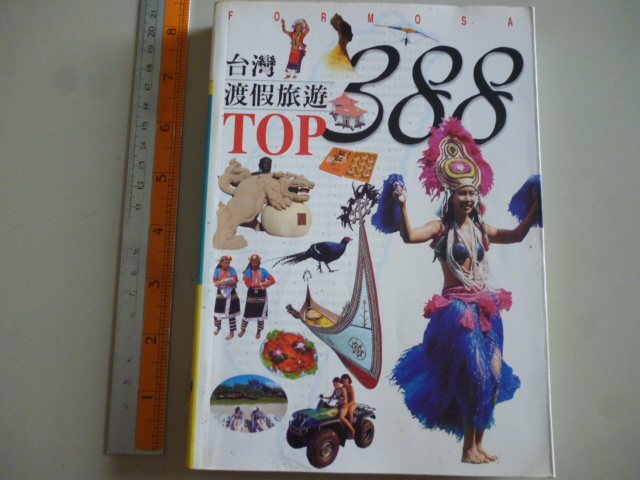 台灣 渡假旅遊 TOP 388 FORMOSA