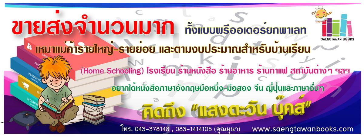 ขายส่งเหมาพาเลทหนังสือเด็กภาษาอังกฤษมือสอง รอบสินค้าถึงไทย 25 ต.ค. 2560 (Wholesale Used Children's Books)