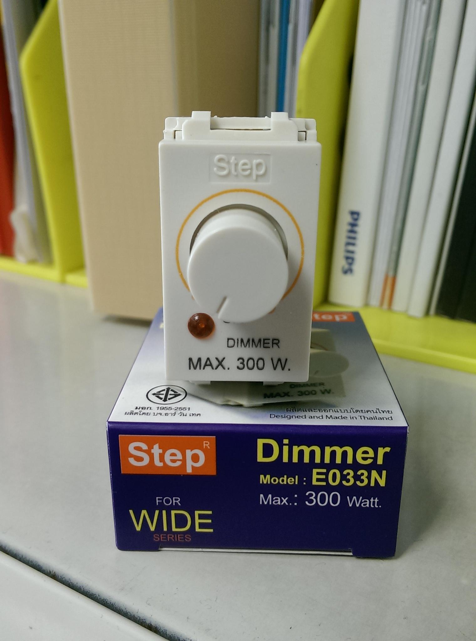 สวิทซ์หรี่ไฟ 300W STEP