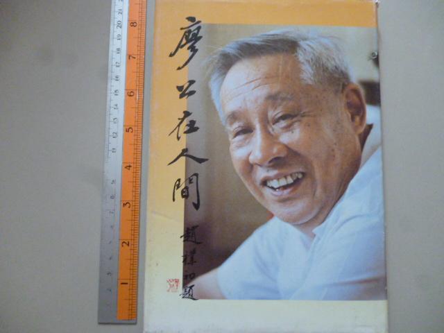 廖公在人間 (中國新聞社編)