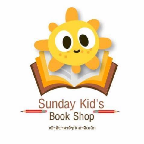 Sunday Kid's Book Shop ໜັງສືພາສາອັງກິດສຳລັບເດັກ