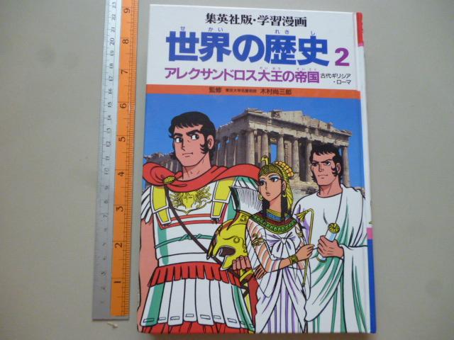 世界の歴史 2 アレクサンド口ス大王の帝国