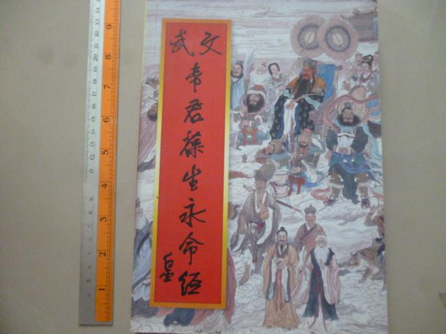 文武帝君葆生永命經 (หนังสือสวดมนต์ภาษาจีน-ไทย)