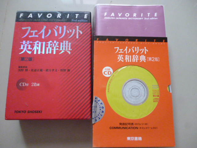 Favourite English-Japanese Dictionary (2nd Edition/ CD)