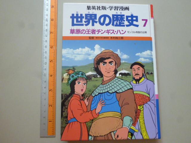 世界の歴史 7 草原の王者チンギス・ハ冫